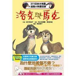 311日本大地震迷路小狗要回家 洛克與馬克