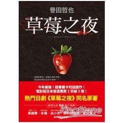 草莓之夜 / 金石堂 / 圓神