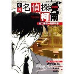 名偵探柯南小說版(07)給工藤新一的挑戰書:法院內殺人事件