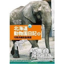 北海道動物園日記2 河馬夫婦與大象樂園