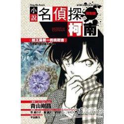 名偵探柯南(08)給工藤新一的挑戰書~戀愛方程式殺人事件