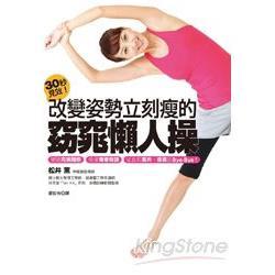 30秒見效!改變姿勢立刻瘦的窈窕懶人操:塑造完美體態,恢復青春奇蹟,從此和贅肉、痠痛說Bye-Bye!