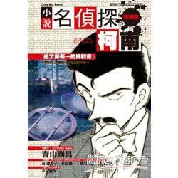 名偵探柯南小說版(09)給工藤新一的挑戰書 對決!!工藤新一vs服部平次