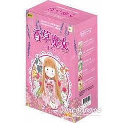 香草魔女1-5盒裝套書