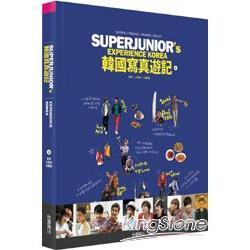 SUPER JUNIOR韓國寫真遊記(1)(限量預購版)
