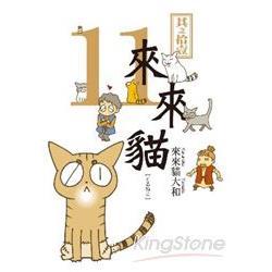 來來貓(11)