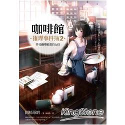 咖啡館推理事件簿2:夢見咖啡歐蕾的女孩
