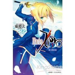 Fate/Zero(03)眾王的狂宴
