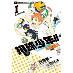 排球少年(小說版)01:烏野強化合宿