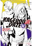 KAGEROU DAZE陽炎眩亂 (3) the children reason-
