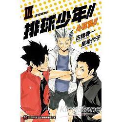 排球少年!!小說版!!III遠征東京!!03