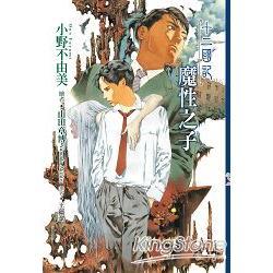 十二國記:魔性之子(2014)