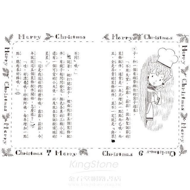 露露和菈菈17:露露菈菈的美味聖誕節
