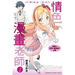情色漫畫老師(2)妹妹和世界上最有趣的小說