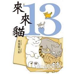 來來貓(13)