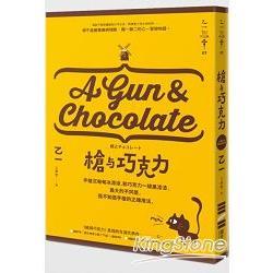 槍與巧克力