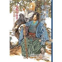 十二國記(05)東之海神西之滄海 / 金石堂