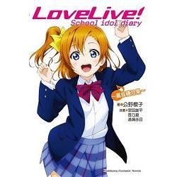 LoveLive! School idol diary (1) ~高坂穂乃果~