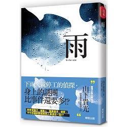 雨 in the rain,山下貴光