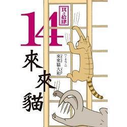 來來貓(14)