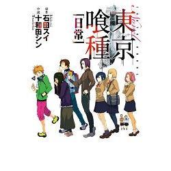東京喰種 01日常(小說版)