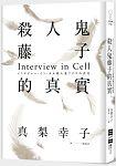 殺人鬼藤子的真實:Interview in Cell