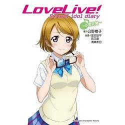 LoveLive! School idol diary (5) ~小泉花陽~