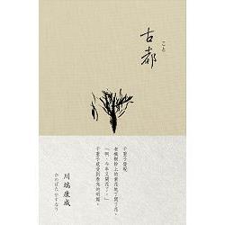 古都(川端康成 諾貝爾獎作品集3)