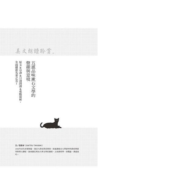 一本讀懂夏目漱石:老師原來是個重度浪漫主義者呢!
