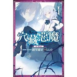 Arist Craisi穴藏惡魔(01)for Elise