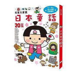 名著大家讀  日本童話20篇
