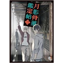 月影骨董鑑定帖(03),谷崎泉