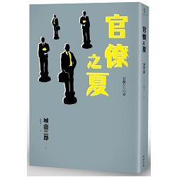 官僚之夏(新版)