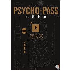 PSYCHO:PASS 心靈判官(上)