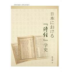 日本『詩』史