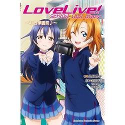 LoveLive! School idol diary(2)~秋日學園祭~
