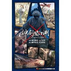 神劍闖江湖 RUROUNI KENSHIN(全)