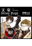 文豪Stray Dogs系列小說套書(小說1~3集+外傳,送:小說《怪盜偵探山貓》)