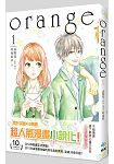 ORANGE(01)小說