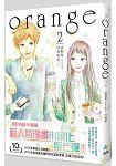 ORANGE(02)小說