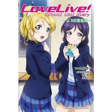 LoveLive!School idol diary(3)~μ's的聖誕節~