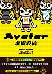 Avatar  虛擬殺機