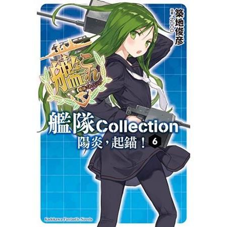 艦隊Collection陽炎,起錨!(06)