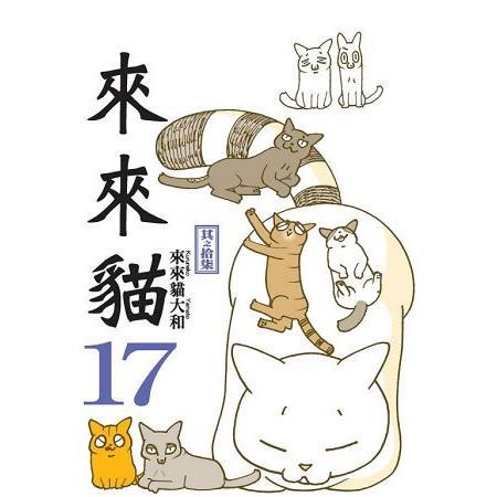 來來貓(17)