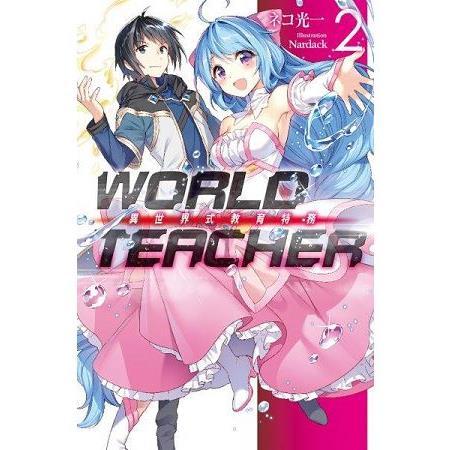 WORLD TEACHER 異世界式教育特務(02)