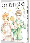 ORANGE(03)小說
