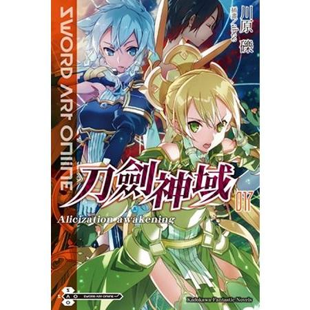 Sword Art Online刀劍神域17 Alicization awakening
