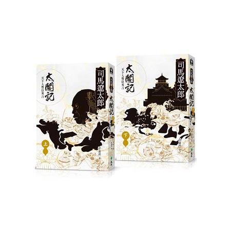 太閤記:天下人豐臣秀吉(全二冊)