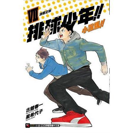 排球少年!! 小說版!!VII 決戰之秋07
