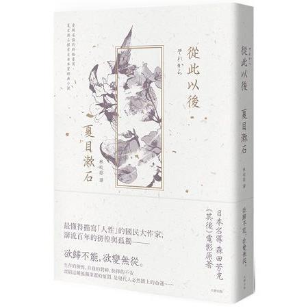 從此以後:愛與妥協的終極書寫,夏目漱石探索自由本質經典小說
